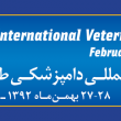 چهارمین کنگرهی بینالمللی دامپزشکی طیور