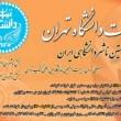 فهرست کتاب های دامپزشکی و پزشکی (انتشارات دانشگاه تهران)