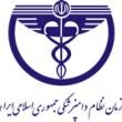 نشستهای تخصصی نظام دامپزشکی در آبان ماه ۹۲