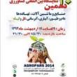 دهمین نمایشگاه بین المللی صنایع و ماشین آلات کشاورزی، نهاده ها،دام و طیور،آبیاری و آبرسانی شیراز