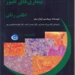 آسیبشناسی بافتی و سلولی بیماریهای طیور: اطلس رنگی