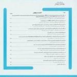 فصلنامه تحقیقات دامپزشکی
