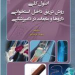 کتاب اصول کلی روش تزریق داخل استخوانی دارو ها و مایعات در دامپزشکی
