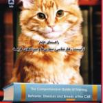 کتاب راهنمای جامع تربیت، رفتارشناسی، بیماری ها و نژادهای گربه