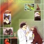 کتاب روش های مقید کردن حیوانات