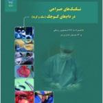 کتاب تکنیک های جراحی در دام های کوچک (سگ و گربه)