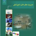 کتاب مدیریت مطب های دامپزشکی