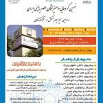 نهمین گردهمایی دامپزشکان علوم بالینی ایران
