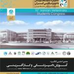 دهمین کنگره دانشجویان دامپزشکی ایران