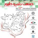 سیزدهمین نمایشگاه بین المللی صنعت دام و طیور