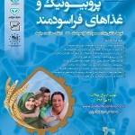 سومین همایش ملی پروبیوتیک و غذاهای فراسودمند ۱۸ تا ۲۰ بهمن ۹۴