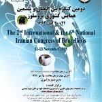 دومین کنگره بینالمللی بروسلوز ۲۰ تا ۲۲ آبان ماه