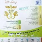 نوزدهمین کنگره دامپزشکی ایران