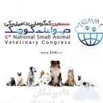 ششمین کنگره ملی دامپزشکی حیوانات کوچک مهر ۱۳۹۵