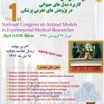 نخستین همایش ملی کاربرد مدل های حیوانی در پژوهش های تجربی پزشکی