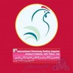 پنجمین کنگره بین المللی دامپزشکی طیور بهمن ۱۳۹۴