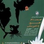 چهاردهمین نمایشگاه بینالمللی صنعت دام، طیور و دامپزشکی بهمن ۹۴