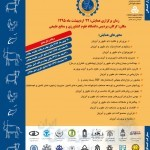 همایش ملی پژوهش و دستاورد های کاربردی در صنایع دام، طیور و آبزیان اردیبهشت ۹۵