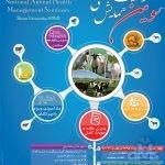 سومین همایش ملی مدیریت بهداشت دام – آبان ۹۵