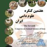 هفتمین کنگره علوم دامی ایران