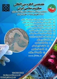 هفدهمین-کنگره-بین-المللی-میکروب-شناسی-ایران