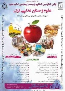 نخستین-کنگره-بینالمللی-و-بیستوچهارمین-کنگره-ملی-علوم-و-صنایع-غذایی