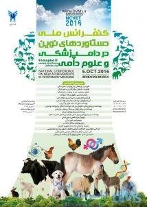 کنفرانس-ملی-دستاوردهای-نوین-در-دامپزشکی-و-علوم-دامی-